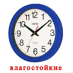 Влагостойкие часы sinix 4065b синие