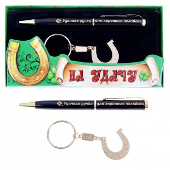 Набор подарочный 2 в 1 на удачу (ручка, брелок)