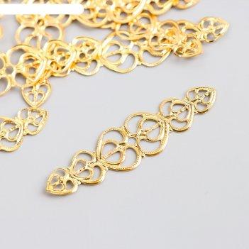 Декоративный элемент сердечки, цвет золото 5,5х1,5 см