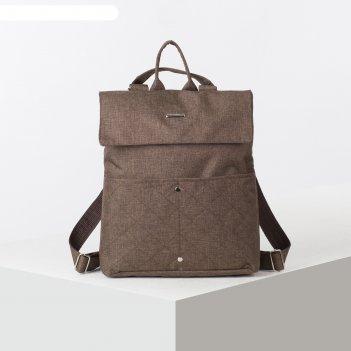 Рюкзак-сумка ср-03, 27*10*30, отд на клапане, 3 н/кармана, коричневый