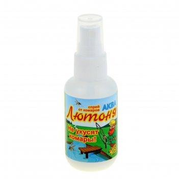 Аква-спрей от комаров лютоня 50мл