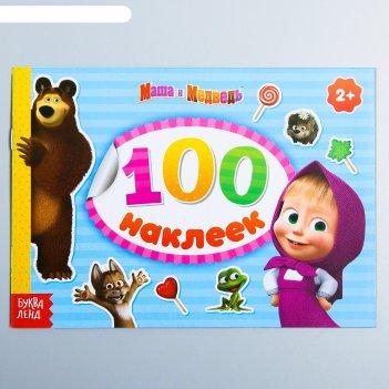 Альбом 100 наклеек маша и друзья, маша и медведь