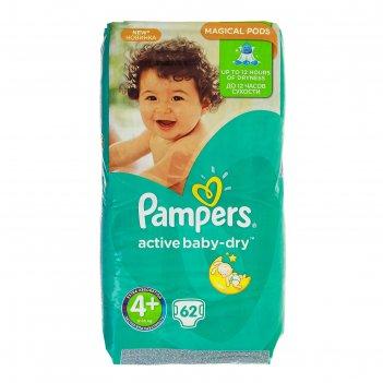 Подгузники pampers active baby maxi 4+ (9-16 кг), 62 шт