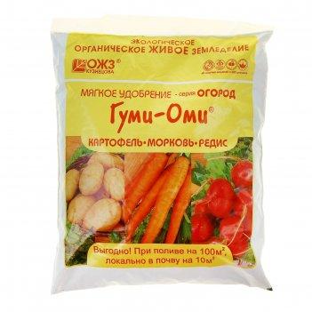 Удобрение гуми-оми для картофеля, моркови, редиса, свеклы, репы, редьки 0,
