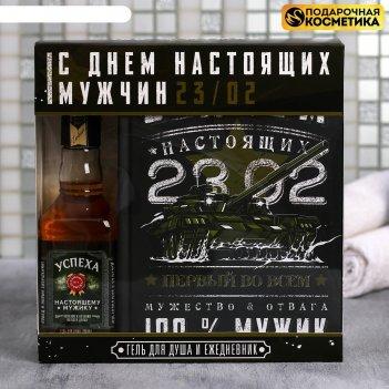 Набор с днем настоящих мужчин гель для душа виски 250 мл аромат парфюма, е