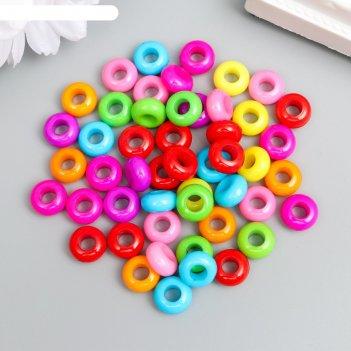 Набор бусин для творчества пластик плоские разноцветные набор 50 шт 0,6х1,