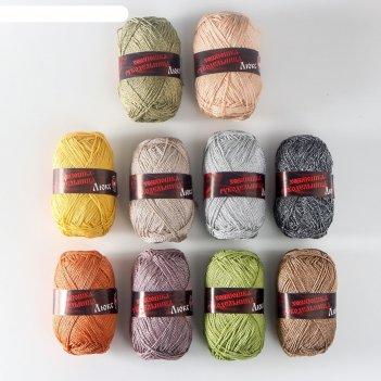 Пряжа для вязания люкс 100% полипропилен 250м/50гр набор 10 шт (калейдоско