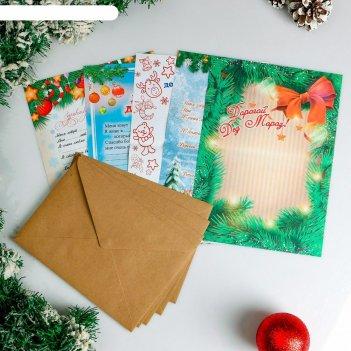 Письмо деду морозу новогоднее - 2 с конвертом крафт, микс