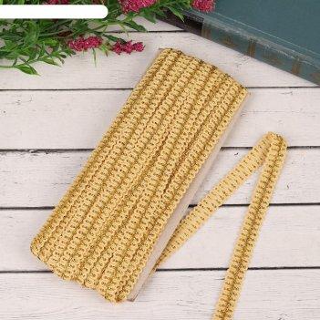 Тесьма декоративная шанель 12мм*10±1м золотой