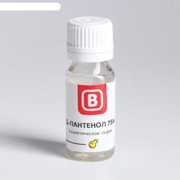 Д-пантенол 75w, 10 гр.