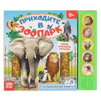 Книжка с музыкальным чипом «приходите в зоопарк», 22 x 17 см, 10 стр.