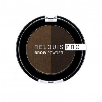 Тени для бровей relouis brow powder, тон №03 dark brown