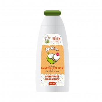 Шампунь-гель-пена для волос и тела 3в1 vilsen ам ням «ванильное мороженое»