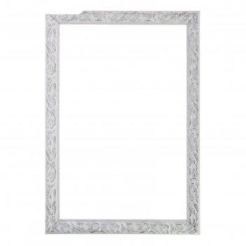 Рама для зеркал и картин из дерева, 59,4 х 84,1 х 4 см, цвет бело-серебрис