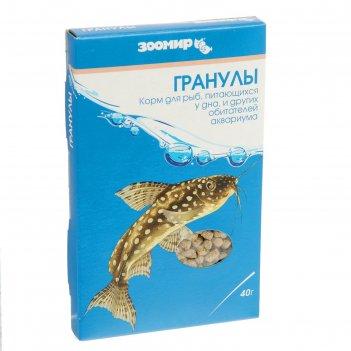 Корм для рыб и рептилий зоомир. гранулы тонущие гранулы, коробка, 40 г