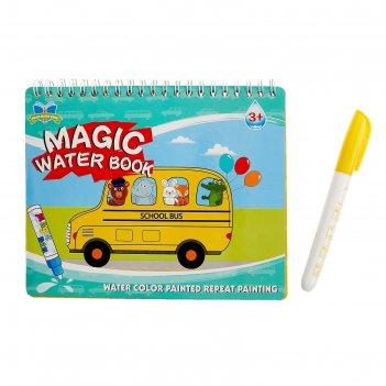 Книжка для рисования водой рисуем транспорт, с маркером