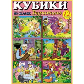 Кубики-картинки №10 (буратино)