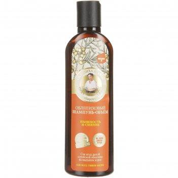 Шампунь для волос рецепты бабушки агафьи, облепиховый, пышность и сияние,