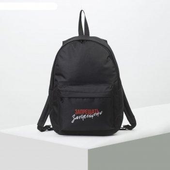 Рюкзак молод 2104, 29*13*44, отд на молнии, н/карман, черный/запрещено