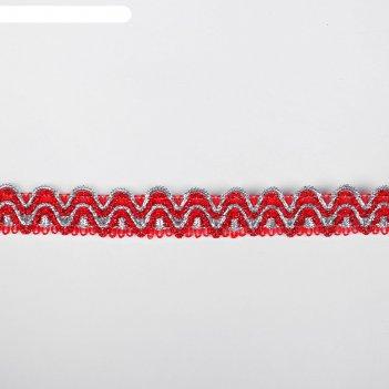 Тесьма красная с серебром волна 1,8 см, в рулоне 10 метров