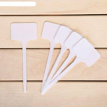 Ярлыки садовые для маркировки, 15 см, набор 10 шт., пластик, белые