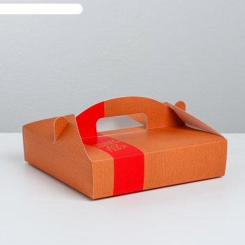 Переноска под пирожные «лучший подарок для тебя», 20 x 5 x 20 см