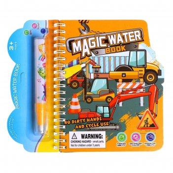 Книжка для рисования водой транспорт, с маркером