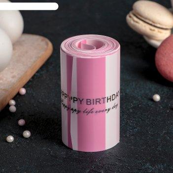 Лента бордюрная для обтяжки тортов длина 7,5 метров, h=7 см с днём рождени