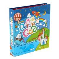 Фотоальбом-набор для творчества мой детский сад