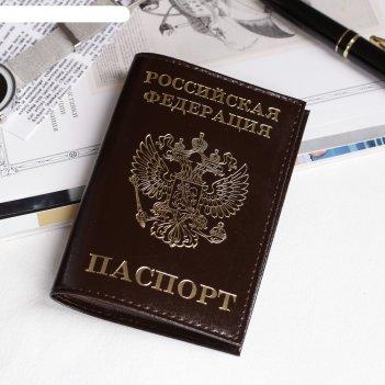 Обложка для паспорта 13,5*0,5*9,5 тисн фольга+герб, гладкий коричневый