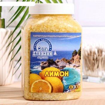 Соль для ванн лимон 1,7кг банка