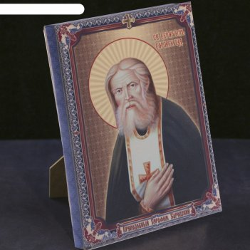 Икона-холст на подставке преподобный серафим саровский