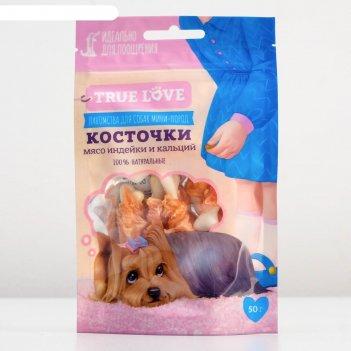 Лакомство для собак true love косточки мясо индейки и кальций, 50 г