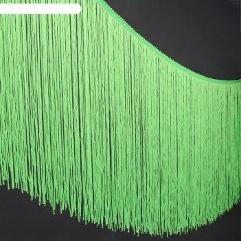 Тесьма декоративная «бахрома», 30 см, 5±1м, цвет «салатовый»
