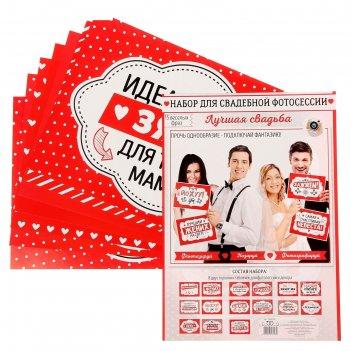 Набор для свадебной фотосессии лучшая свадьба, 21 х 29,7 см, 8 листов