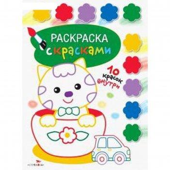 Творчество с детьми. выпуск 2. раскраска с красками