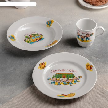 Набор посуды здравствуй, школа, 3 предмета: тарелка малая 20 см, тарелка г