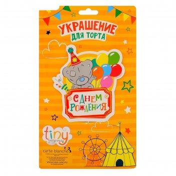 Топпер в торт me to you с днем рождения