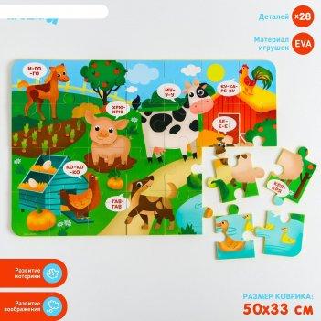 Развивающий коврик - пазл домашние животные 50х33 см