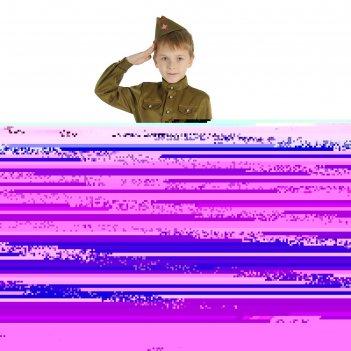Детский карнавальный костюм военный, брюки, гимнастёрка, ремень, пилотка,