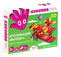 Аппликация kukumba 97009 биплан
