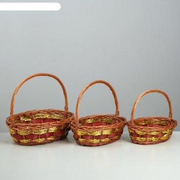Набор корзин плетеные,  3 шт, большая 36х29х13нх37тн
