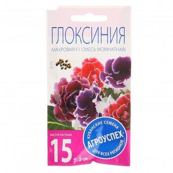 Семена комнатных цветов глоксиния махровая смесь f1 5шт