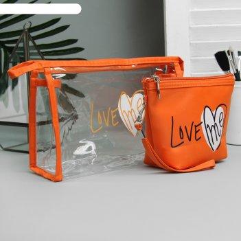 Набор косметичек 2 в 1 «любовь», отдел на молнии, цвет оранжевый