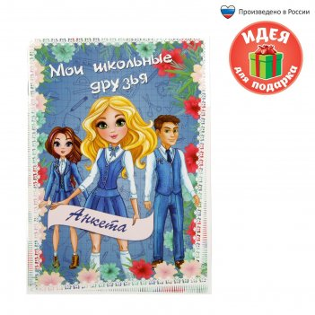 Анкета для девочек мои школьные друзья, а5, 16 листов