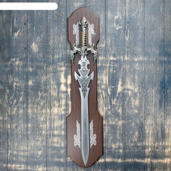 Сувенирное изделие - меч на планшете, лезвие резное с рисунком, рукоятка з