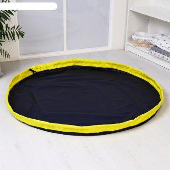 Коврик - мешок для хранения игрушек, серый, борт желтый, d120