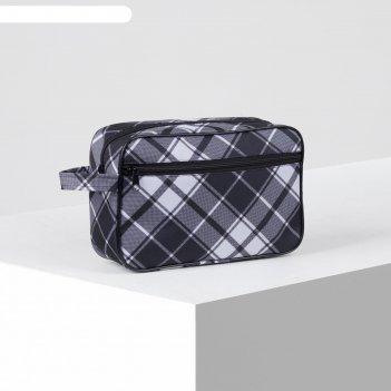 Косметичка дор сумка 25*8*16, отд на молнии, н/карман, подклад, клетка чер