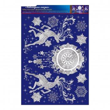 Набор наклеек новогодняя сказка часы, олени