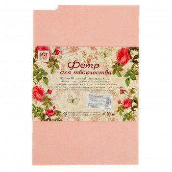 Фетр клеевой нежно-розовый 1 мм (набор 10 листов) формат а4